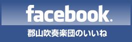 吹奏楽団facebookバナー