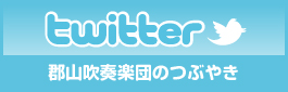 吹奏楽団twitterバナー