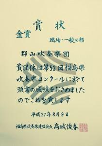 2015年賞状