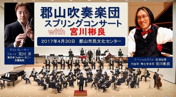 スプリングコンサート宮川彬良さん荒川洋さん600ピクセル2
