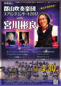 郡山吹奏楽団スプリングコンサート2017With宮川彬良