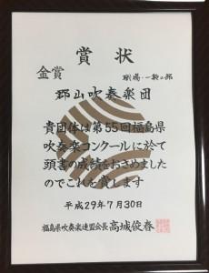 2017郡山吹奏楽団金賞
