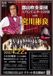 郡山吹奏楽団スプリングコンサート2018