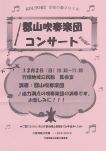 KOUTOKU音楽の森コンサート