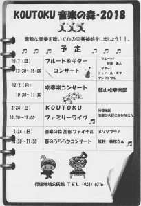 KOUTOKU音楽の森2018