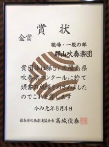コンクール県大会賞状